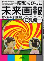 _043-01未来画報表紙
