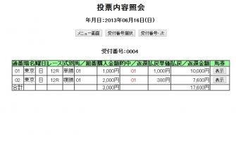 20130616東京12R