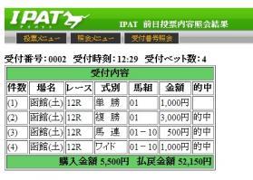 0817函館12R