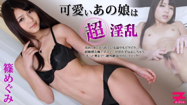 1a5971660_heyzo-0020-megumi-shino.jpg