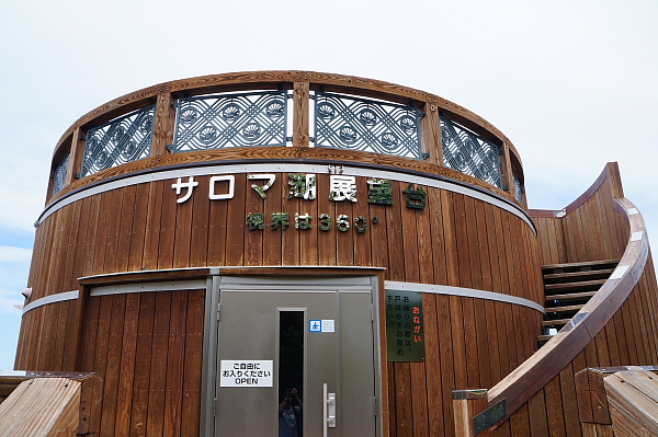 13北海道17