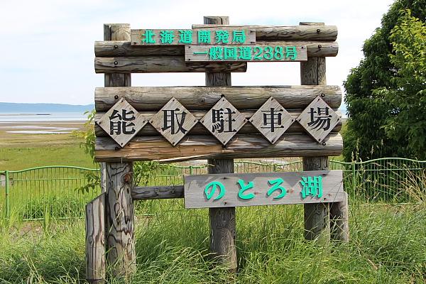 13北海道24