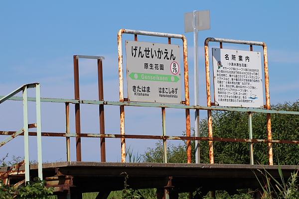 13北海道48