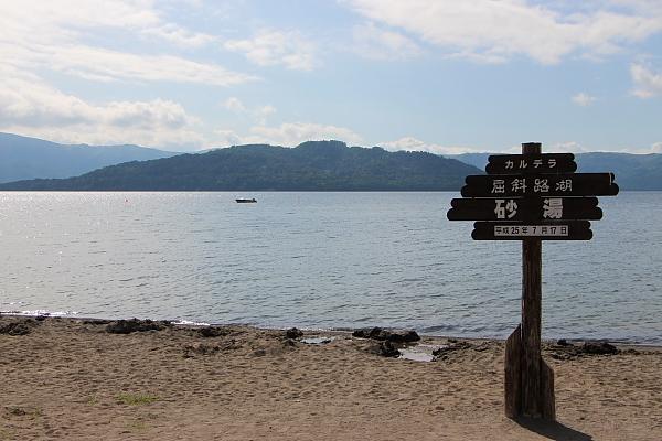 13屈斜路湖2