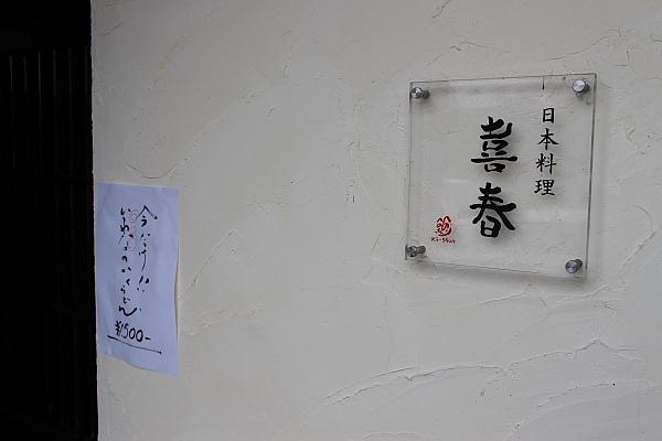 13福島1