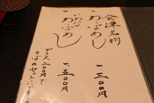 13福島2