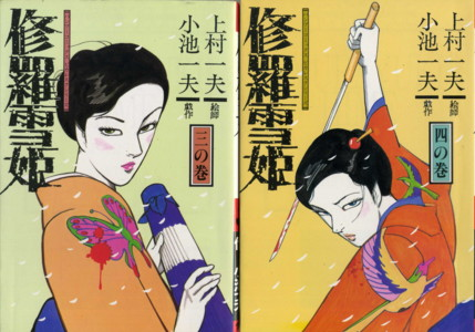 KAMIMURA-syurayukihime-bamboo3-4.jpg