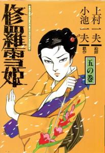 KAMIMURA-syurayukihime-bamboo5.jpg