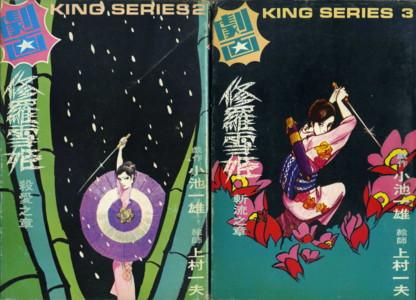KAMIMURA-syurayukihime-king1-2.jpg