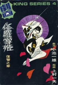 KAMIMURA-syurayukihime-king3.jpg