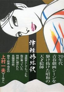 KAMIMURA-tsugaru.jpg
