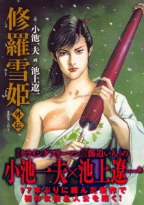 KOIKE-IKEGAMI-syurayuki-gaiden.jpg