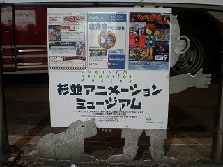 SUGINAMI-ANIMATION-MUSEUM70.jpg