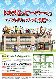 SUGINAMI-ANIMATION-MUSEUM83.jpg
