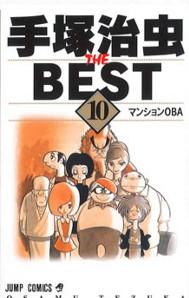 TEZUKA-the-best10.jpg