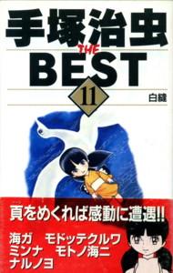 TEZUKA-the-best11.jpg