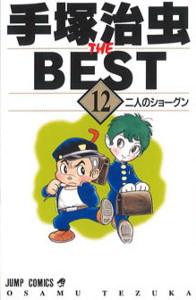 TEZUKA-the-best12.jpg
