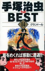 TEZUKA-the-best14.jpg