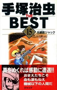 TEZUKA-the-best15.jpg