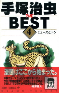 TEZUKA-the-best4.jpg