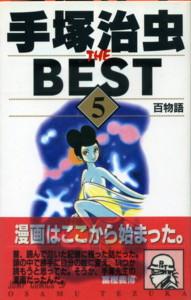 TEZUKA-the-best5.jpg