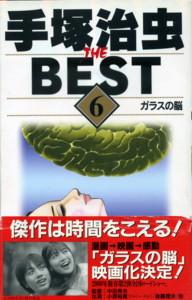 TEZUKA-the-best6.jpg