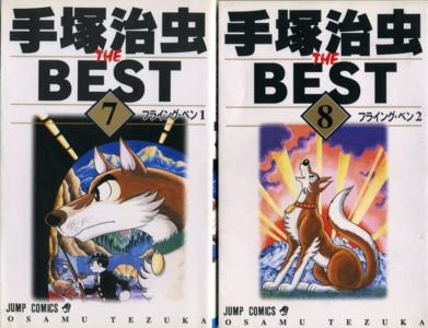 TEZUKA-the-best7-8.jpg