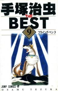 TEZUKA-the-best9.jpg
