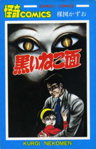 UMEZU-black-cat-face.jpg