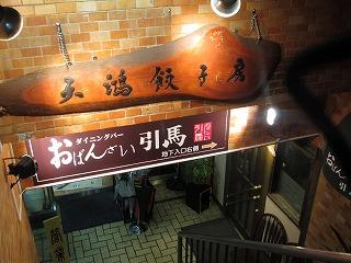 iidabashi-tenko-gyozabo1.jpg