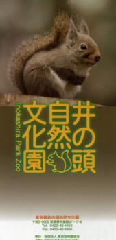 inokashira-zoo43.jpg