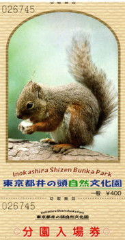 inokashira-zoo44.jpg