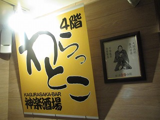 kagurazaka-warattoko1.jpg