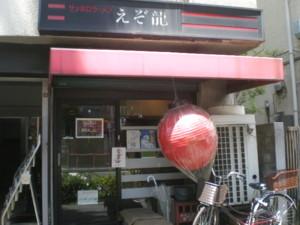 koenji-ezoryu1.jpg