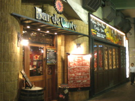 musashino-bar-de-cante1.jpg
