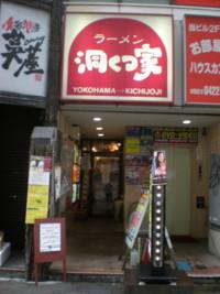 musashino-dokutsuya1.jpg