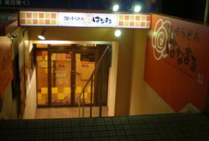musashino-hanamaru1.jpg