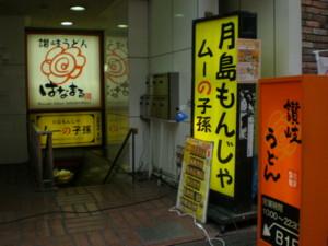 musashino-hanamaru3.jpg