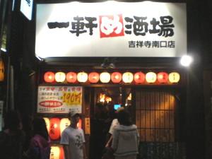 musashino-ikkenmesakaba1.jpg