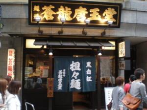 musashino-soryu-togyokudo1.jpg