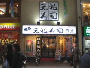 musashino-tenka-sushi1.jpg