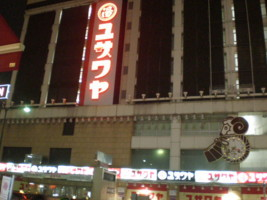 musashino-yuzawaya1.jpg