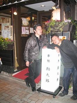nishiogi-kankuro2.jpg