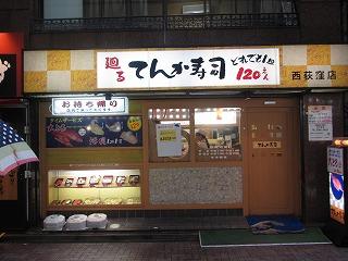 nishiogi-tenka5.jpg