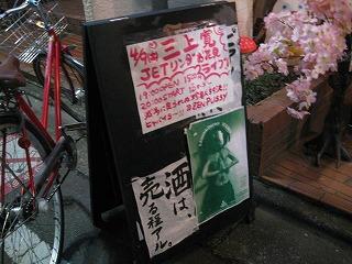 nishiogi-zen-pussy3.jpg