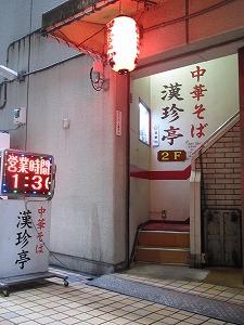 ogikubo-kanchintei1.jpg