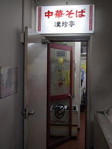 ogikubo-kanchintei2.jpg