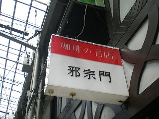 ogikubo-street42.jpg