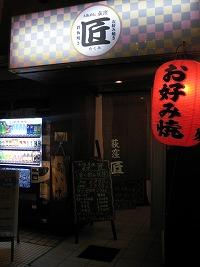 ogikubo-takumi1.jpg