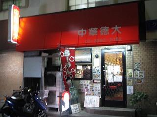 ogikubo-tokudai1.jpg